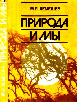 Лемешев Михаил Яковлевич - Природа и мы
